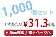 ポケットウェットティッシュ1,000個セット