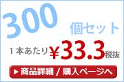 ポケットウェットティッシュ300個セット