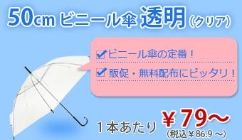 50cmビニール傘透明