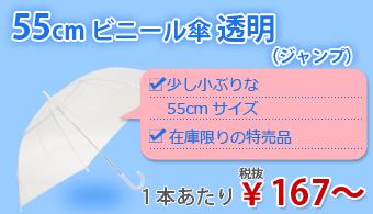 55cmビニール傘透明ジャンプ式