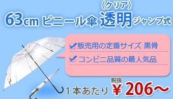 63cmビニール傘透明