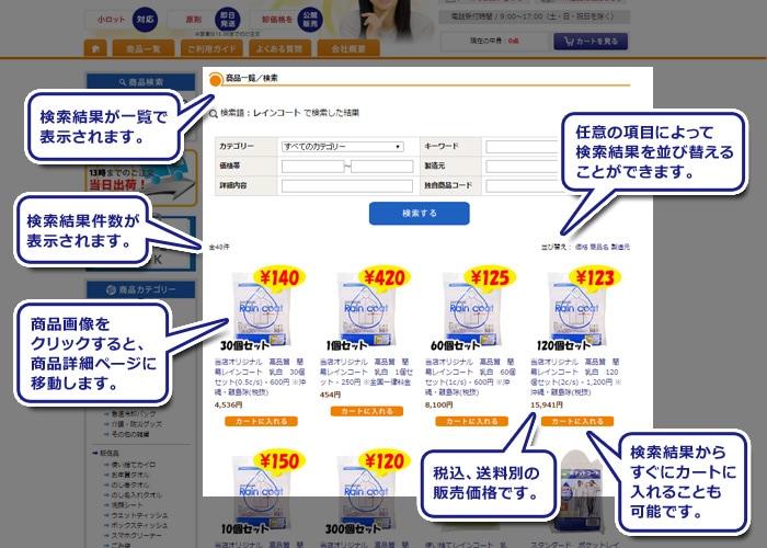 (検索結果)検索結果が一覧で表示されます。(件数)検索結果件数が表示されます。(並び替え)任意の項目によって検索結果を並び替えることができます。(商品一覧)検索結果が表示されます。(価格)税込、送料別の販売価格です。(商品画像)商品画像をクリックすると、商品詳細ページに移動します。(カートボタン)検索結果からすぐにカートに入れることも可能です。