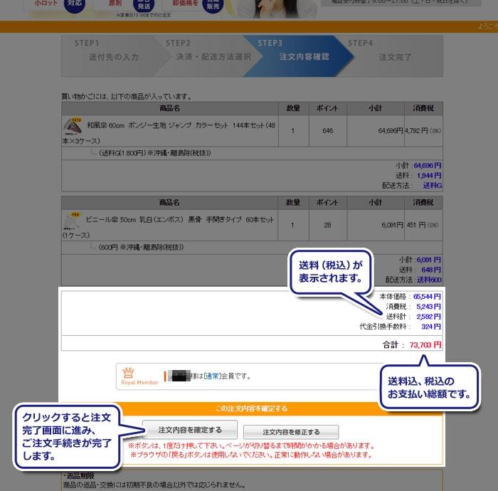 (送料)送料(税込)が表示されます。(合計)送料込、税込のお支払い総額です。(注文内容を確定する)クリックすると注文完了画面に進み、ご注文手続きが完了します。