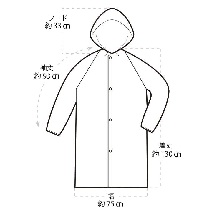 オリジナルポケットレインコートサイズ図