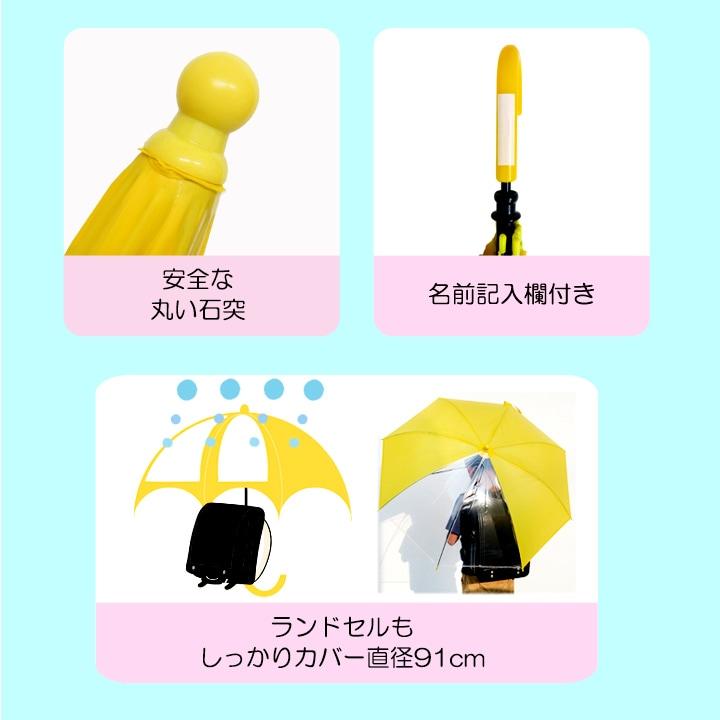 子供傘特徴