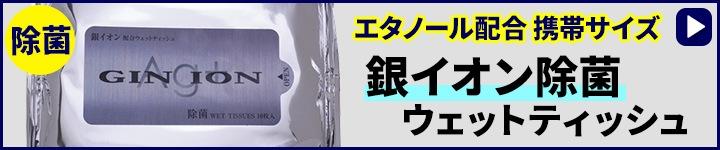 銀イオン除菌ウェットティッシュ