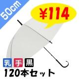 ビニール傘 50cm 乳白(エンボス) 黒骨 手開きタイプ 120本セット