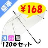 ビニール傘 60cm 透明 黒骨 ジャンプ式 120本セット