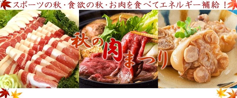 通販ショップ沖縄ま〜さん市場 肉祭特集