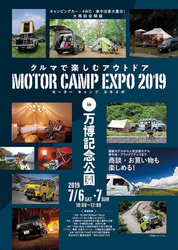 キャンプイベント画像