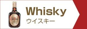 """ウイスキー"""""""