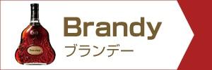 """ブランデー"""""""