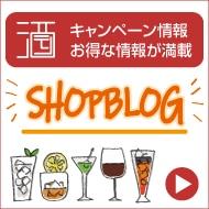 酒テンブログ
