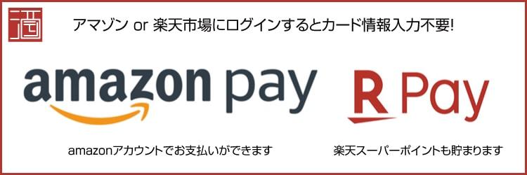 楽天pay,amazonpay