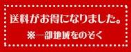 送料改訂のお知らせ
