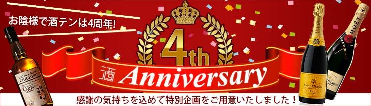 酒テン4周年記念
