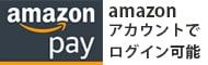 amazonpayでログイン可能