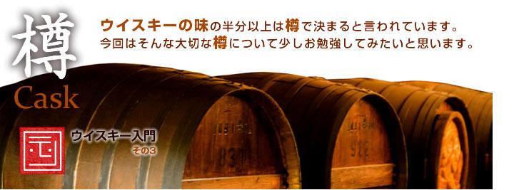 ウイスキーコラム樽