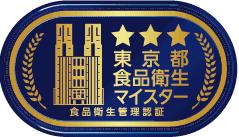 東京都食品衛生地涌管理制度(HACCAP)