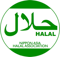 HALAL認証