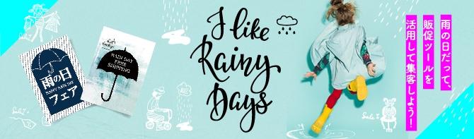 雨の日フェア