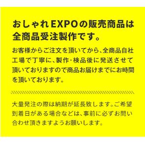おしゃれEXPOの販売商品は 全商品受注製作です。