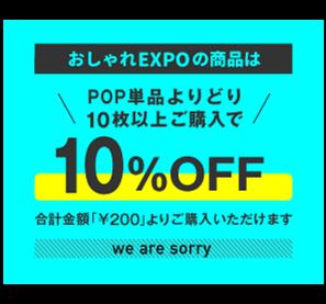 おしゃれEXPOの商品は    合計200円よりご購入いただけます。