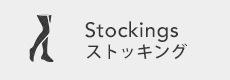 ストッキング