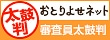 こたべ抹茶★おとりよせネット審査員太鼓判!