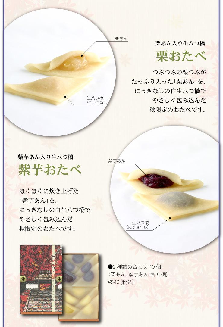 秋限定 あきおたべ:栗あんと紫芋あんの生八つ橋 京都銘菓