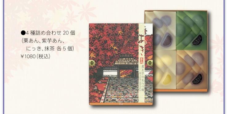 秋限定 あきおたべ:栗あんと紫芋あんの生八つ橋と、つぶあん入り生八つ橋にっき、抹茶4種の詰め合わせ 京都銘菓