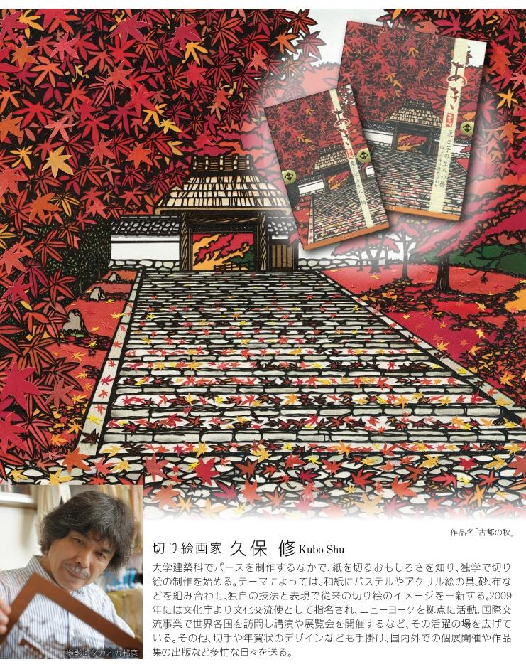 秋限定 あきおたべ:切り絵作家・久保修先生の切り絵「古都の秋」をあしらったパッケージデザインです。京都の秋の山門風景です。