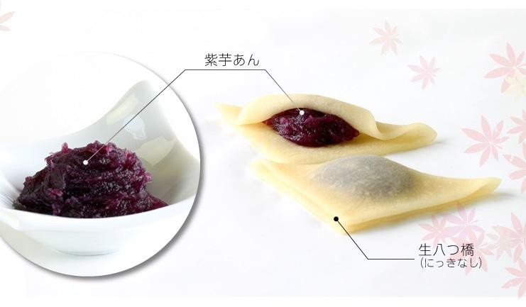 秋限定 あきおたべ:にっきなしの生八つ橋に紫芋あんのおたべ