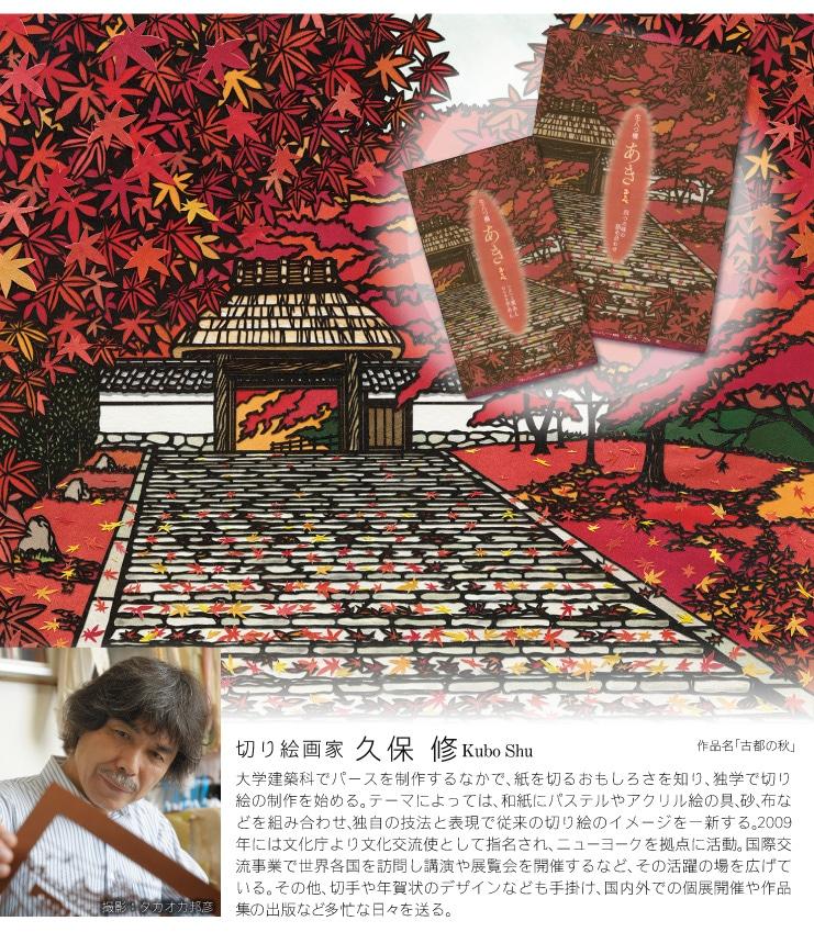 あきおたべ:切り絵作家・久保修先生の切り絵「古都の秋」をあしらったデザインです。秋の季節の風景です。