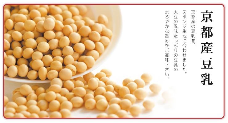 京都産豆乳