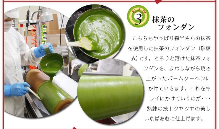 京ばあむのヒミツ 3)抹茶のフォンダン こちらもやっぱり森半さんの抹茶を使用した抹茶のフォンダン(砂糖衣)です。とろりと溶けた抹茶フォンダンを、まわしながら焼き上がったバームクーヘンにかけていきます。これをキレイにかけていくのが・・・熟練の技!ツヤツヤの美しい京ばあむに仕上げます。
