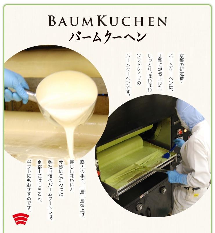 京都の新定番・美十のバームクーヘンは、丁寧に焼き上げた、しっとり、ほわほわソフトタイプのバームクーヘンです。職人の手で、一層一層焼上げ、優しい味わいと食感にこだわった、弊社自慢のバームクーヘンは、京都土産はもちろん、ギフトにもおすすめです。