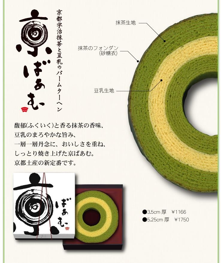 宇治抹茶と豆乳のバームクーヘン京ばあむ:馥郁(ふくいく)と香る抹茶の香味、豆乳のまろやかな旨み、一層一層丹念に、おいしさを重ね、しっとり焼き上げた京ばあむ。京都土産の新定番です。