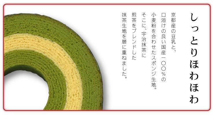 しっとりほわほわ☆宇治抹茶と豆乳の京ばあむ