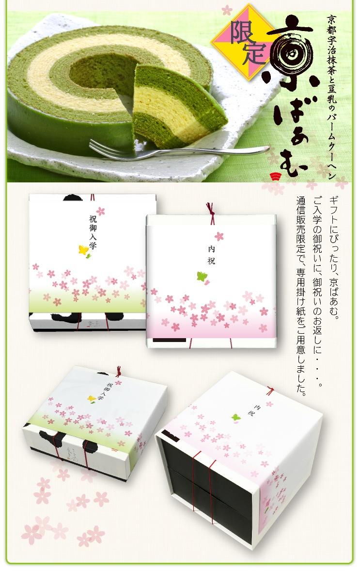 ◆ご入学祝い特集 抹茶と豆乳のバームクーヘン京ばあむ 祝御入学と内祝の掛け紙をご用意しております◆
