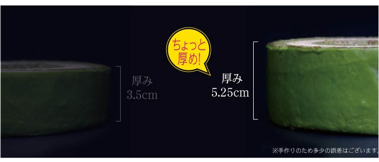 こちらの商品は5.25cmの厚みの京ばあむです