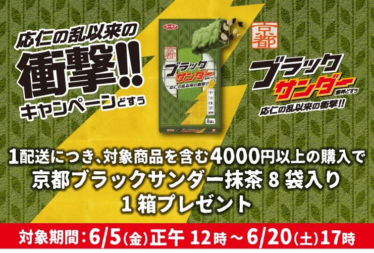 期間限定 京都ブラックサンダーが1箱プレゼント?! 応仁の乱以来の衝撃!!キャンペーン!! こちらは対象商品です。1配送につき、対象商品を含む4000円以上の購入で京都ブラックサンダー抹茶8袋入り1箱プレゼント