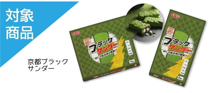 対象商品:京都ブラックサンダー