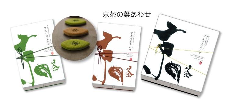 対象商品:京茶の葉あわせ