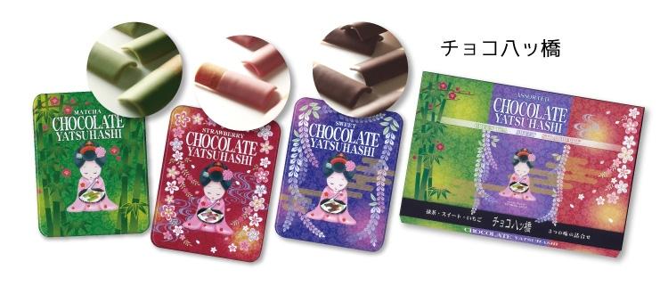 対象商品:チョコ八ッ橋