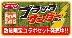 京都ブラックサンダー コラボ商品!!!