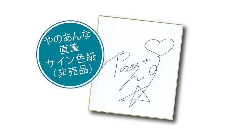 数量限定 京都ブラックサンダーにやのあんな サイン色紙(非売品)がついてくる!