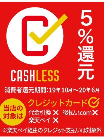 キャッシュレス支払い5%還元 消費者還元期間:19年10月〜20年6月 当店の対象はクレジットカード(※楽天ペイ経由のクレジット支払いは対象外)