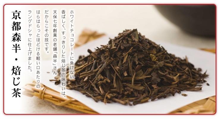 京都宇治「森半」焙じ茶