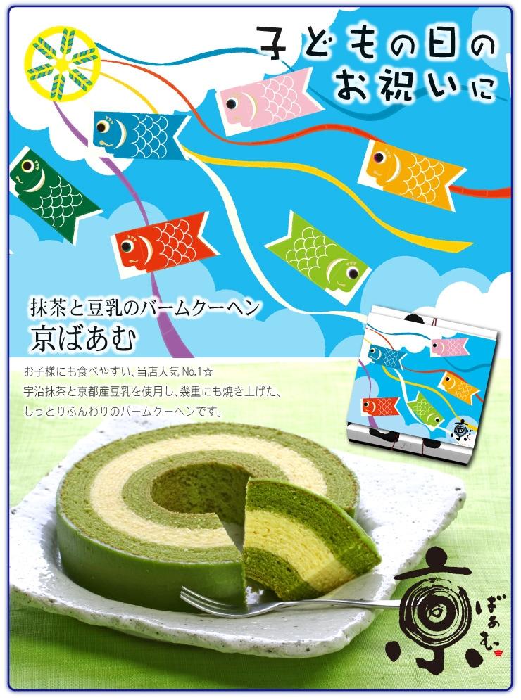 ◆端午の節句◆子どもの日◆宇治抹茶と豆乳のバームクーヘン京ばあむをお祝い菓子にいかがですか?